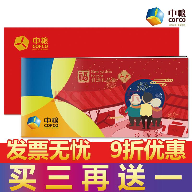中粮春节二十选一礼品册