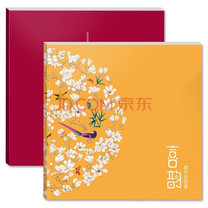 首农春节二十选一礼品册